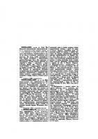 Большой академический словарь русского языка. Том 16. Перевалец-Пламя [16]