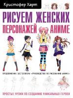 Рисуем женских персонажей аниме. Простые уроки по созданию уникальных героев [1ed.]  9785040987085