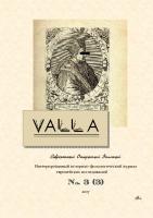 №3 (3)  VALLLA