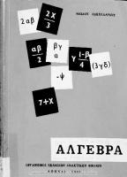 Algevra D΄ Gimnasiou[1969, 11th edition]