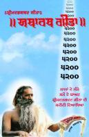 Bhagavad Gita (Punjabi)