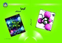 Chemistry 10 [10]