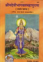 Devi Bhagavata with Hindi Translation Volume 1 and 2  Combined Gita Press [Volume 1 and 2  Combined]