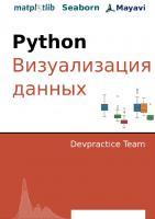 Devpractice Team. Python. Визуализация данных. Matplotlib. Seaborn. Mayavi.