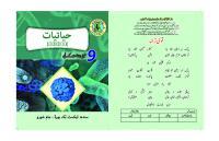 Hayatiyat / Biology (Class 9) [9]