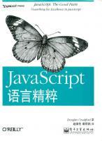 JavaScript语言精粹 = JavaScript : the good parts /JavaScript yu yan jing cui = JavaScript : the good parts  9787121084379, 7121084376
