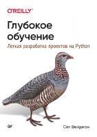 Глубокое обучение: легкая разработка проектов на Python [1ed.]  9785446116751, 9781492041412