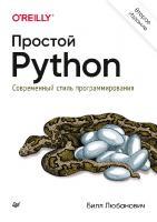 Простой Python. Современный стиль программирования [2ed.]  9785446116393, 9781492051367