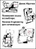 Reverse Engineering для начинающих (Понимание языка ассемблера)