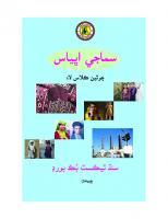 Samaji Abhiyas / Social Studies (Class 4) [4]