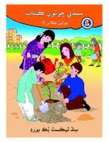 Sindhi Reader (Class 4) [4]