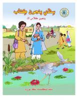 Sindhi Reader (Class 5) [5]