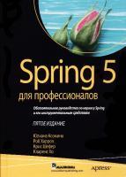 Spring 5 для профессионалов  978-5-907114-07-4