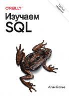 Изучаем SQL. Генерация, выборка и обработка данных  9781492057611, 9786177987016