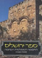 The History of Jerusalem, The Early Islamic Period (638–1099)