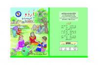 Urdu Reader (Class 8) [8]