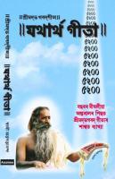Yatharth Geeta (Assamese) Bhagavad Gita - শ্রীমদ্ভগবদ্গীতা